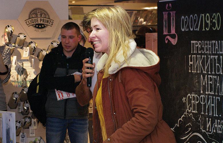 Инна Блохина - автор первого российского полнометражного фильма о серфинге На волне