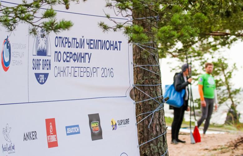 spb_surf_open_cup_2016_russia_piter_flotskiy_15